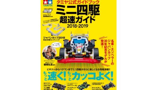 第3次ブーム真っただ中! ミニ四駆への情熱を今こそ再燃せよ!――「ミニ四駆 超速ガイドブック2018-2019」
