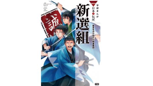 【朝の1冊】「壬生浪士組」に「甲陽鎮撫隊」と名前が変わった幕末の団体とは?