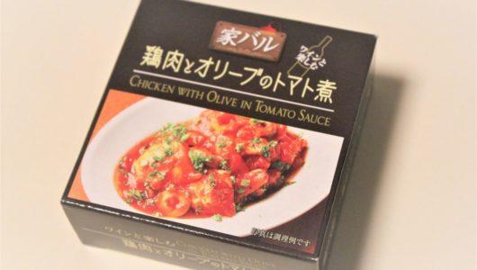 ワインとの相性、鉄板です! 214円で絶大な満足感を与える「鶏肉とオリーブのトマト煮」