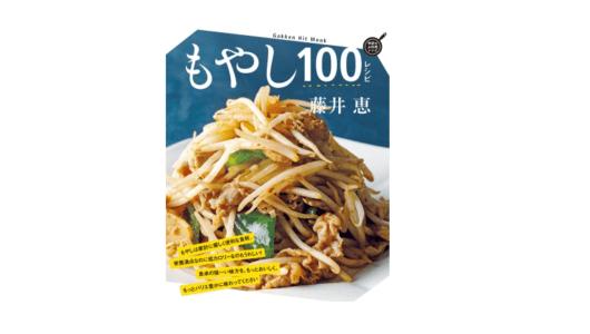 【朝の1冊】「もやし」だけあれば大丈夫! 驚き美味のもやしレシピ3品――『もやし100レシピ』
