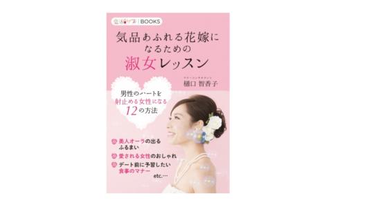 魅力的な淑女になるための12の方法――『気品あふれる花嫁になるための淑女レッスン』