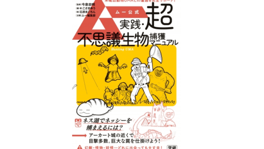 イエティは焼肉パーティーで捕獲しろ。UMAハンターの必読本――『ムー公式 実践・超不思議生物捕獲マニュアル』