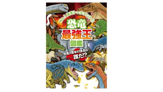 恐竜界ナンバーワンは誰だ!? 最強を決めるトーナメントを制したのはあの恐竜だ!!――『恐竜最強王図鑑』
