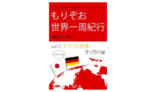 【朝の1冊】お得な「世界一周航空券」を使ってビジネスクラスで世界を旅する――『ビジネスクラスのバックパッカーもりぞお世界一周紀行 ドイツ&日本編』