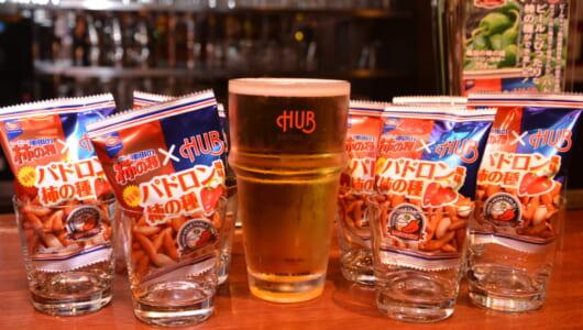 """亀田製菓×KIRIN×HUBの3トップが生んだ限定""""旨辛""""柿の種がビールに合いすぎる!"""