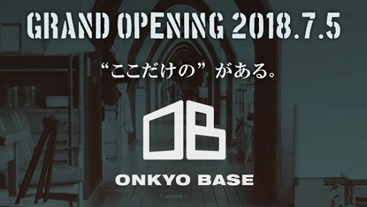 オンキヨーの秘密基地がさらに進化! 秋葉原「ONKYO BASE」が7月5日にグランドオープン
