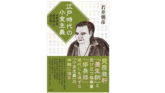 【朝の1冊】食欲をガマンできる人が「出世する」のはなぜか?――『江戸時代の小食主義』