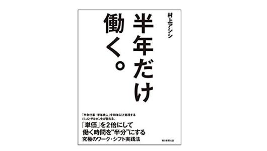 【朝の1冊】時給は1万円以上、年間休日数は180日以上。「働く自由人」の究極のワークライフバランス――『半年だけ働く。』
