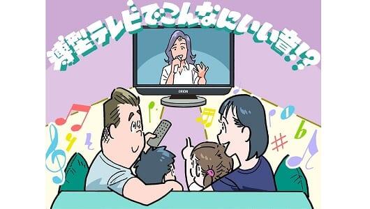 テレビだけでこんなにイイ音!? とことん音にこだわった「極音」がテレビライフを変える!!