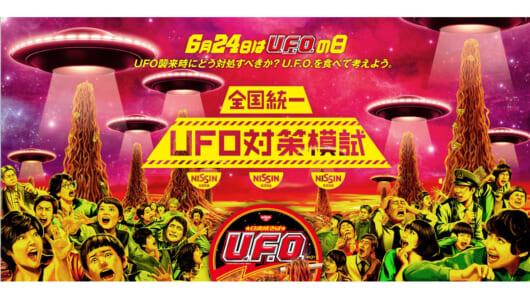 【24日まで】宇宙人から身を守るマジな方法、教えます! あの「食べられるUFO」が「ムー」監修の対策模試を実施