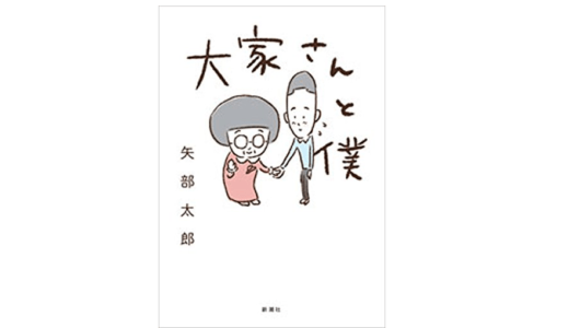 大阪北部の地震を体験して気づいた、他人との交流の大切さ――『大家さんと僕』