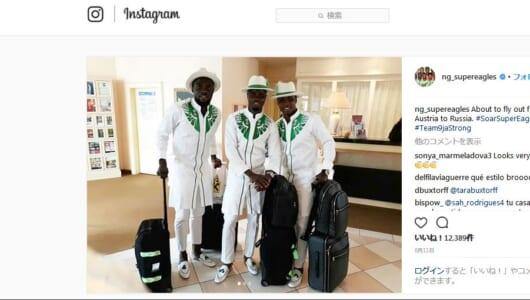 移動用ウェアもムチャクチャカッコいい! ナイジェリア代表ユニフォームに大注目