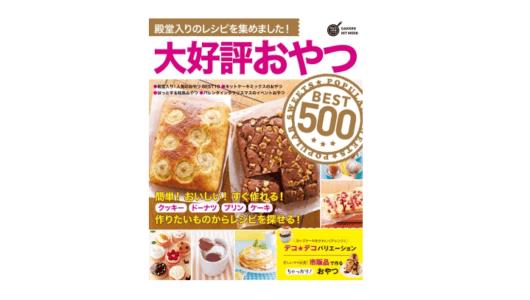 電子レンジで大福ができる!? 自宅で簡単お菓子レシピ――『大好評おやつBEST500』