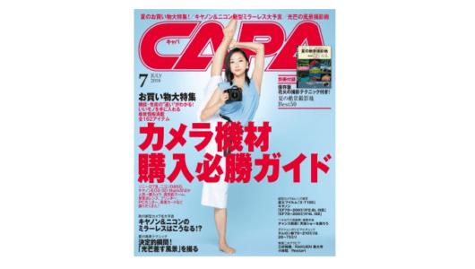 夏らしい印象的な写真に仕上げる現像のポイントは「緑」だ!――『CAPA 2018年7月号』