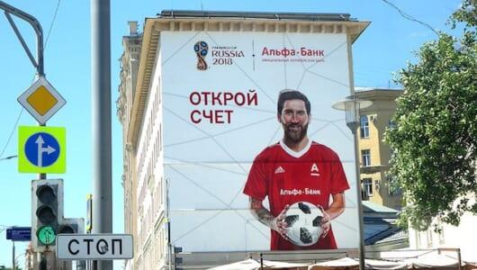 巨大メッシがモスクワに出現! ロシア人の注目を集める「ワールドカップキャンペーン」5選