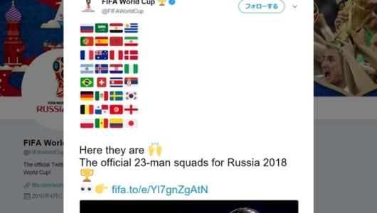 日本代表23名のなかに、2018年W杯出場736名の中で「最も軽い選手」がいたぞ!