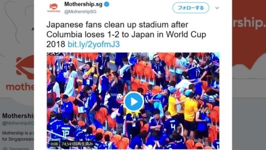 日本人サポーターがやった!「W杯スタジアムでのゴミ拾い」がまた海外で話題に