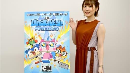 内田真礼が吹替を担当!『プリンセス ユニキャット』カートゥーンNで6・3日本初放送