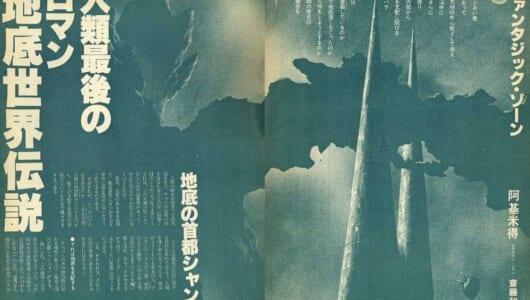【ムー昭和オカルト回顧録】ウルトラマンからスノーデンへ!忍び寄る「地底」世界