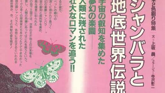 【ムー昭和オカルト回顧録】ノンフィクション「地球空洞説」の系譜