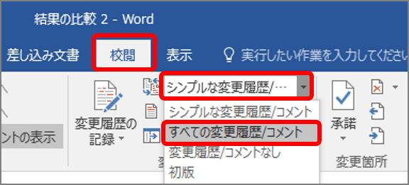 b1d41c6b5c ↑「校閲」タブで「シンプルな変更履歴/コメント」ボタンをクリックし、メニューから「すべての変更履歴/コメント」を選択します