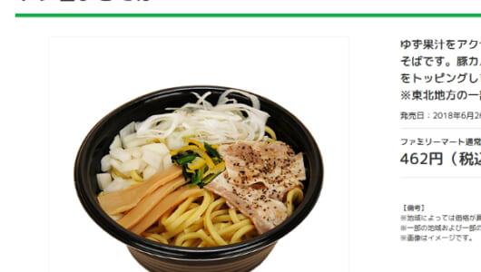 「惣菜・麺」ランキングはファミマが独占!! 大ボリューム320gの汁なしチルド麺の新作やスープカレーが登場!