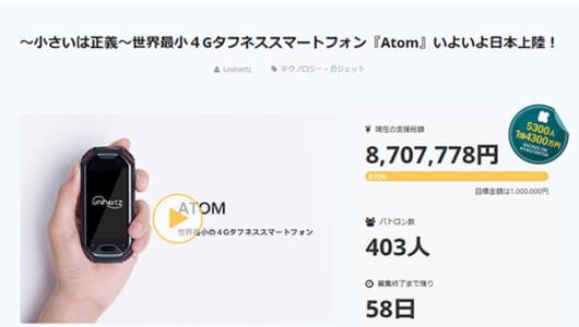 「ロマンがあるなぁ…」 世界最小4Gタフネススマートフォン「Atom」にガジェット好き大興奮!