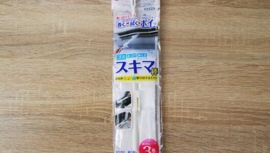 全長25cmの「スキマ棒」が有能すぎる! 細かいスキマを自由自在に掃除できる100均アイテム