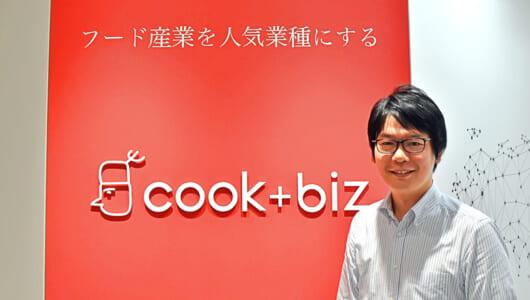 「実は日本の飲食業界の未来は明るい」――人材不足に悩める飲食業界で「クックビズ」が見出した答え