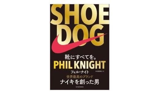 「負け犬」。自らをそう呼ぶナイキ創業者が教える目標を達成するまでのメソッドとは?――『SHOE DOG』