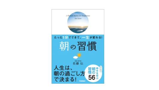 【朝の1冊】白湯を飲み、プチ行をして、お金の処理をする。朝やると健康になる3つのこと