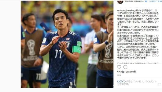 「ありがとう日本代表!」戦いを終えた彼らのコメントから見えてきたもの