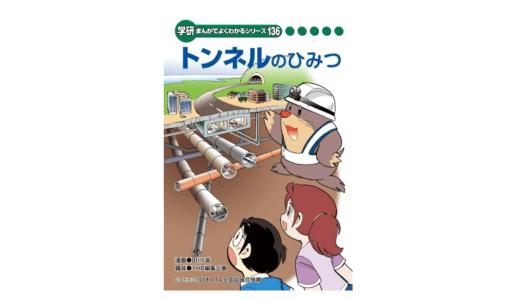 日本のトンネル技術は世界一ィィィ! あなたの知らないトンネルの世界――『トンネルのひみつ』