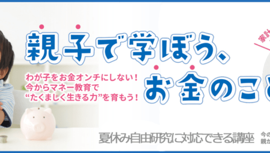 子どもと「お金」を学ぶセミナーが渋谷で開催、自由研究の題材にも!