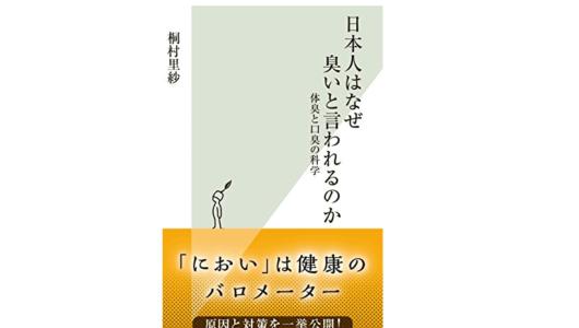 【朝の1冊】口の中は便より汚い! あなたのスメルハラスメント対策は大丈夫?――『日本人はなぜ臭いと言われるのか』
