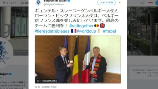 「お酒を交換して乾杯!」W杯フランス&ベルギー試合時の大使館SNSが微笑ましい