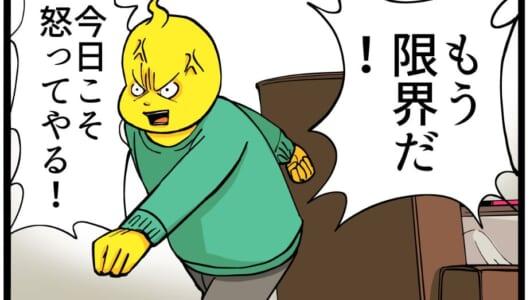 内気な漫画家は、隣人カップルに騒音の苦情を言えるのか?「孤独のマイクラ」第12話