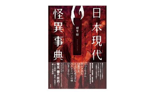 【夜の1冊】走るババア、ついに光速に達する! あなたが知らない怪談最新事情――『日本現代怪異事典』