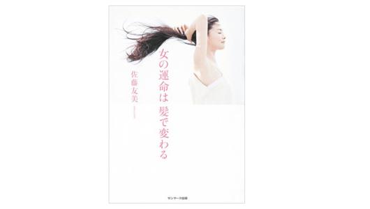【朝の1冊】「痩せたい」「モテたい」すべての願いは髪型を変えれば実現する――『女の運命は髪で変わる』
