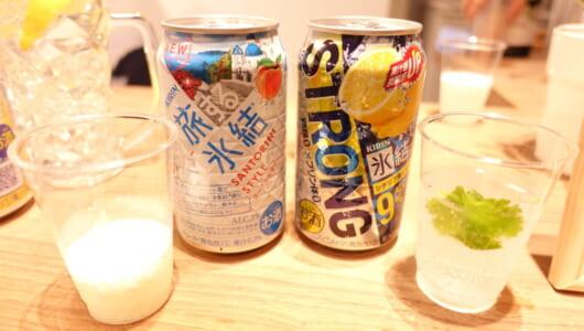 ホムパは「月2回」が当たり前!? 夏におすすめキリンのアレンジレシピ3選