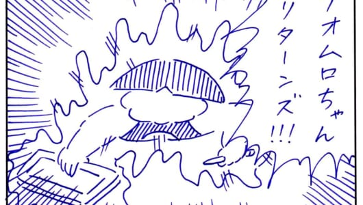 連載漫画「あおむろちゃん リターンズ」Vol.21「iPad」