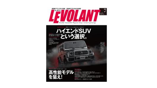 人気のSUV、ハイエンドモデルを堪能する――『ル・ボラン 2018年7月号』