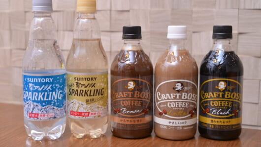1ジャンルを築いた「無糖炭酸」と「クラフトコーヒー」。先駆者サントリーの新作を飲んでみた