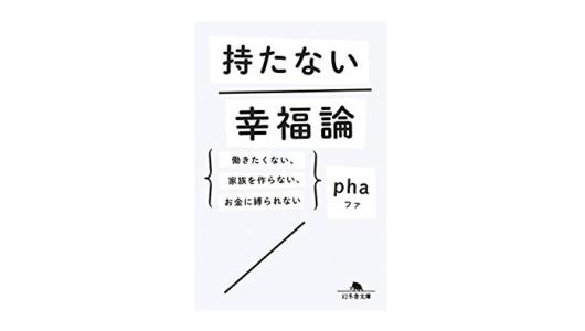 【朝の1冊】日本一有名なニートが教える「お金」にこだわらない居場所や仲間をつくる10のコツ――『持たない幸福論』