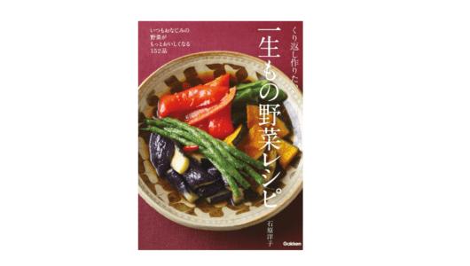超簡単! 焼かない「焼きなす」で猛暑を乗り切れ――『くり返し作りたい一生もの野菜レシピ』