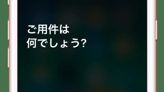 【iPhone】お呼びじゃないときにSiriが誤って起動する……これってなんとかならない?