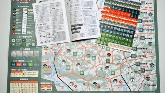 第二次大戦史もミリタリーも全然詳しくないライターが「歴史群像150号」の特別付録のボードゲームをやってみた