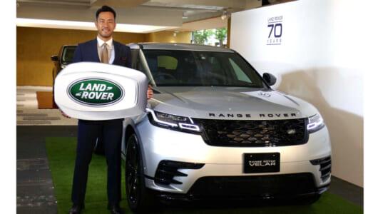 サッカー日本代表・吉田麻也選手がランドローバーの新アンバサダーに就任!! その理由は?