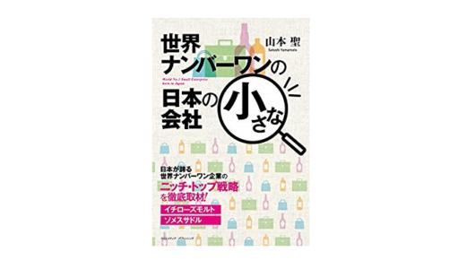 【朝の1冊】ベンチャーウイスキーとソメスサドルが世界進出できた理由とは?――『世界ナンバーワンの日本の小さな会社』