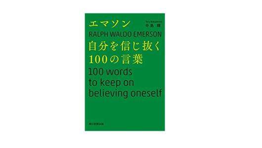 【朝の1冊】自分に正しい値札をつける。自己信頼を高めるための4つの心がけ――『エマソン 自分を信じ抜く100の言葉』